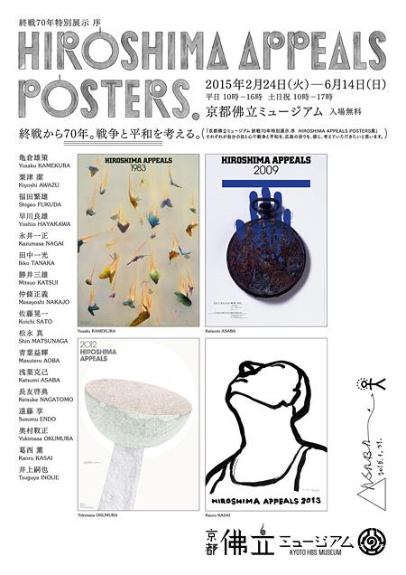 『HIROSHIMA APPEALS POSTERS展』チラシビジュアル