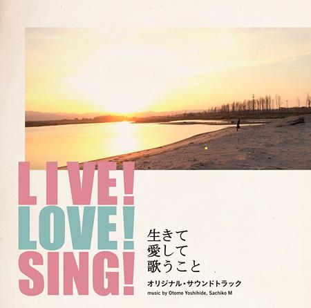 大友良英、Sachiko M『「LIVE! LOVE! SING! 生きて愛して歌うこと」オリジナル・サウンドトラック』ジャケット
