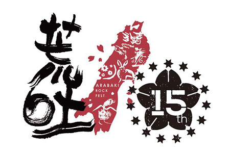 『ARABAKI ROCK FEST.15』ロゴ