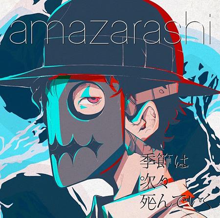 amazarashi『季節は次々死んでいく』期間限定盤ジャケット