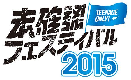 『未確認フェスティバル2015』ロゴ