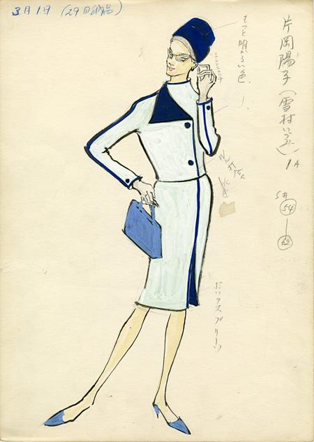 柳生悦子『君も出世ができる』衣裳デザイン 1964年 ©TOHO CO., LTD. 世田谷文学館蔵