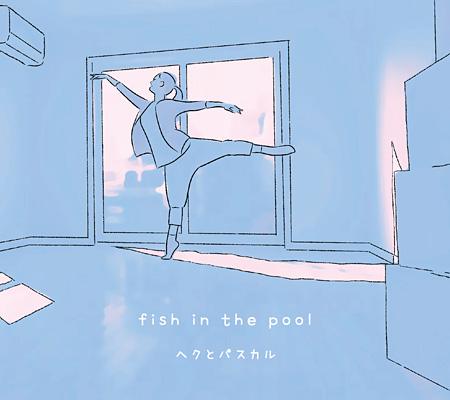 ヘクとパスカル『fish in the pool』ジャケット