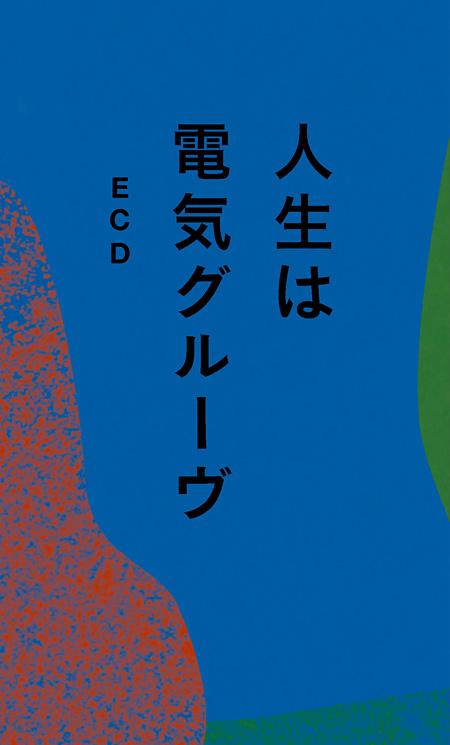 ECD『人生は電気グルーヴ』表紙