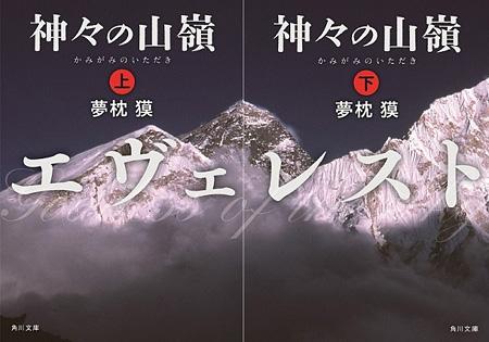 夢枕獏『神々の山嶺』表紙 写真:佐藤秀明、デザイン:須田杏菜