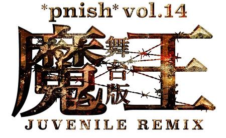 『*pnish* vol.14 舞台版「魔王 JUVENILE REMIX」』ロゴ