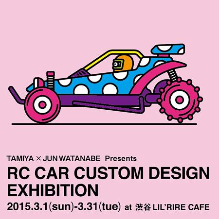 TAMIYA×JUN WATANABE Presents『RCカー カスタムデザイン展』メインビジュアル