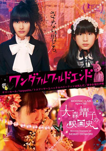 『大森靖子の映画史』チラシビジュアル