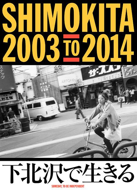 『下北沢で生きる SHIMOKITA 2003 TO 2014』ポスタービジュアル ©『下北沢で生きる』制作委員会