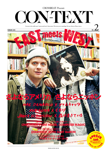 『CROSSBEAT Presents CON-TEXT Vol.2』表紙