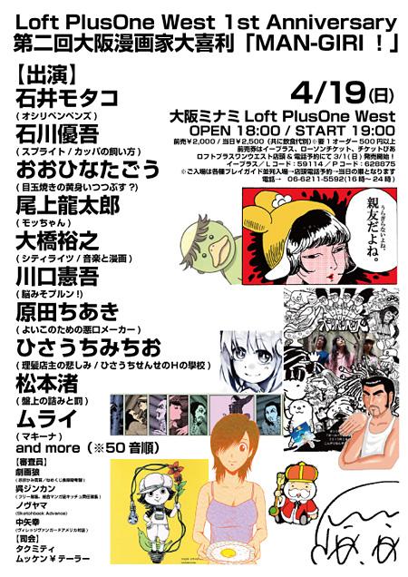 『第二回大阪漫画家大喜利「MAN-GIRI!」』チラシビジュアル