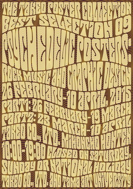 『竹尾ポスターコレクション・ベストセレクション09「サイケデリック・ポスター ロック音楽とグラフィックデザイン」』キービジュアル