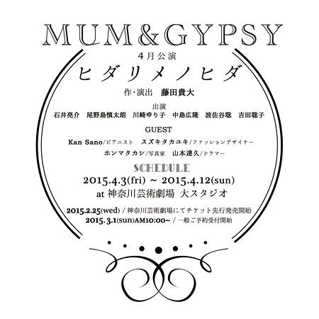 マームとジプシー『ヒダリメノヒダ』メインビジュアル
