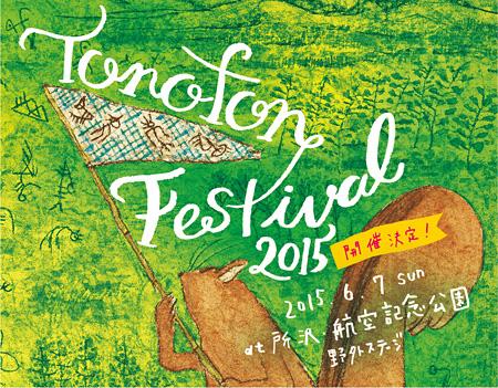 『TONOFON FESTIVAL 2015』メインビジュアル