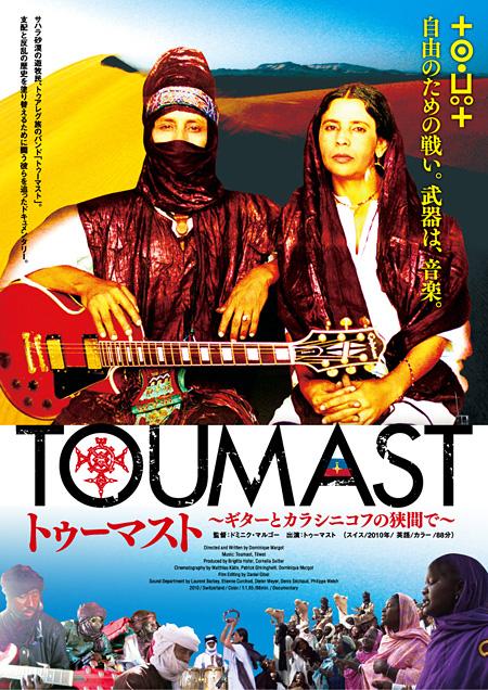 『トゥーマスト ~ギターとカラシニコフの狭間で~』ポスタービジュアル