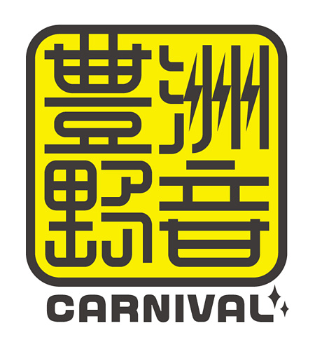 『豊洲野音CARNIVAL』ロゴ