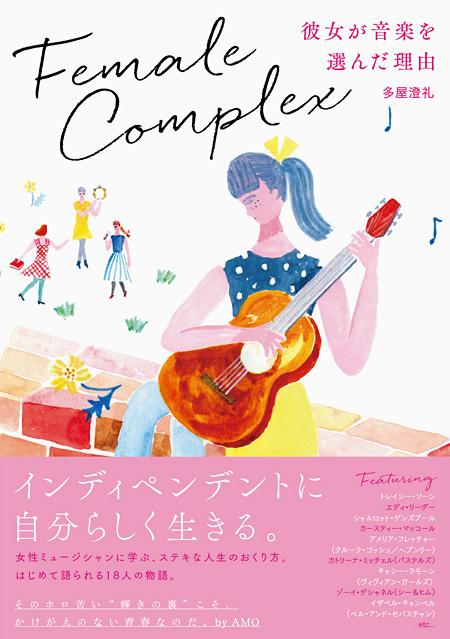多屋澄礼『フィメール・コンプレックス 彼女が音楽を選んだ理由』表紙
