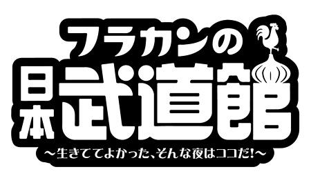 『フラカンの日本武道館~生きててよかった、そんな夜はココだ!~』ロゴ