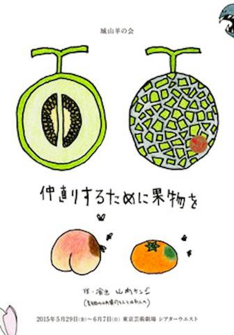 城山羊の会『仲直りするために果物を』チラシビジュアル