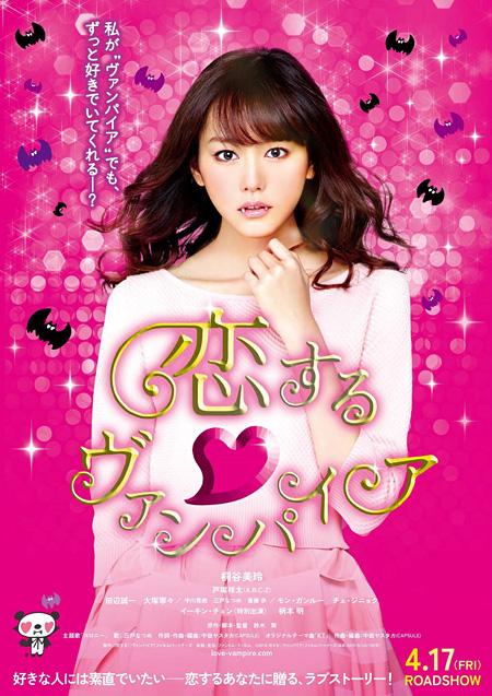 『恋する♡ヴァンパイア』ポスタービジュアル ©2015『恋する♡ヴァンパイア』 フィルムパートナーズ