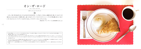 『ひと皿の小説案内 主人公たちが食べた50の食事』より