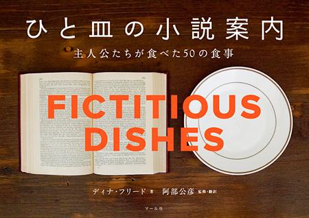 『ひと皿の小説案内 主人公たちが食べた50の食事』表紙