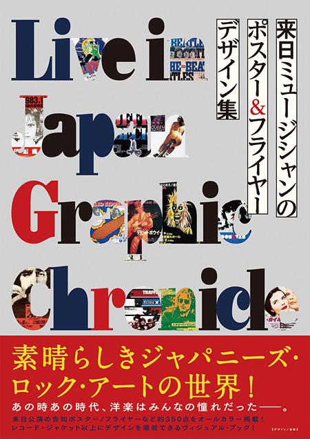 『来日ミュージシャンのポスター&フライヤー デザイン集 Live in Japan Graphic Chronicle 1965-1985』表紙