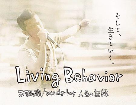『Living Behavior ‒不可思議/wonderboy 人生の記録』メインビジュアル