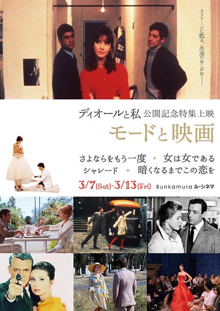 映画『ディオールと私』公開記念特集上映『モードと映画』チラシビジュアル