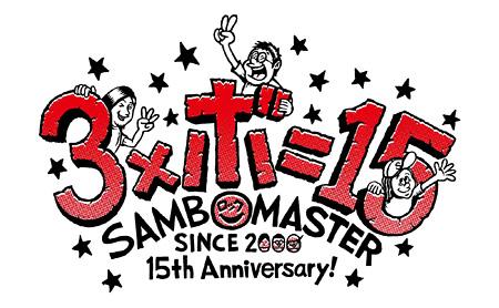 サンボマスター15周年ロゴ