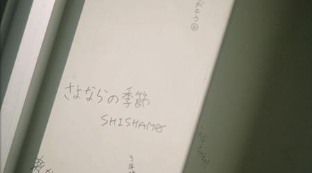 """SHISHAMO""""さよならの季節""""PVより"""
