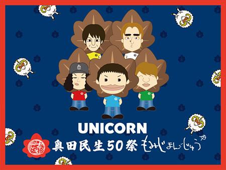 """『ユニコーン 奥田民生50祭""""もみじまんごじゅう""""』メインビジュアル"""
