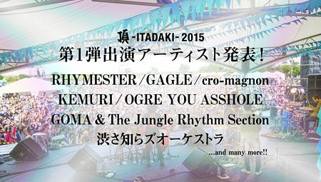 『頂 -ITADAKI- 2015』告知ビジュアル