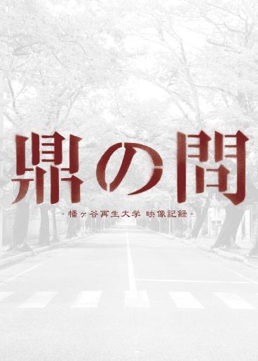 『鼎の問 -幡ヶ谷再生大学 映像記録-』ジャケット