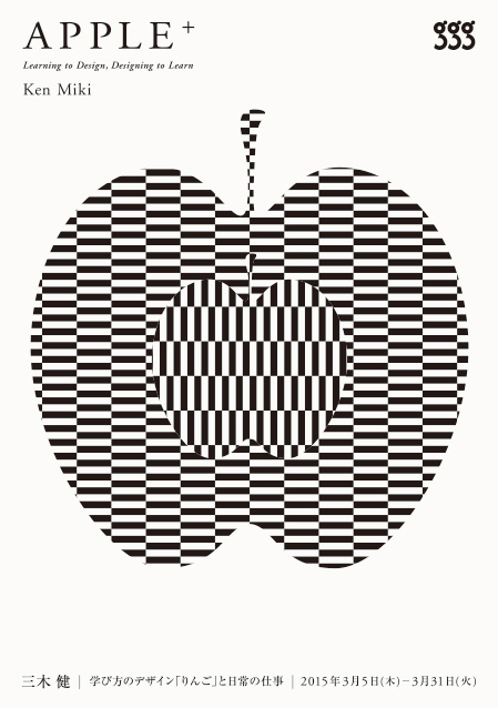 『APPLE+ 三木 健|学び方のデザイン「りんご」と日常の仕事』ポスタービジュアル Design: Ken Miki
