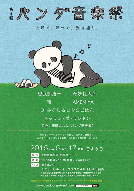 『第4回パンダ音楽祭』ビジュアル