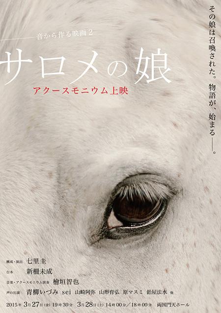『音から作る映画2「サロメの娘」アクースモニウム上映』ビジュアル
