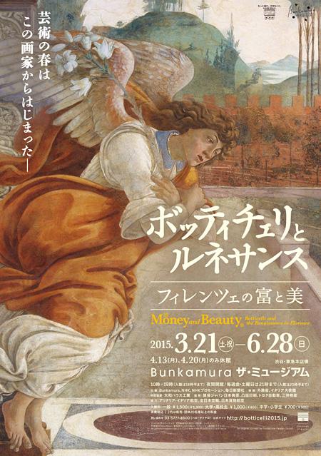 『ボッティチェリとルネサンス フィレンツェの富と美』ポスタービジュアル
