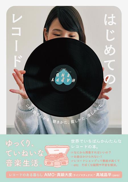 『はじめてのレコード これ1冊でわかる 聴きかた、探しかた、楽しみかた』表紙