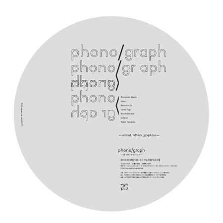 『phono/graph ―音・文字・グラフィック―』フライヤー