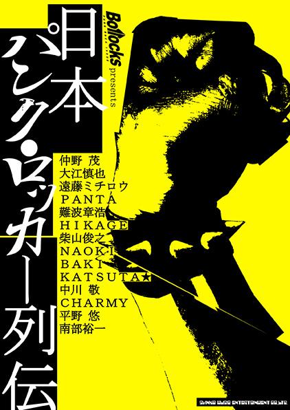 『Bollocks presents 日本パンク・ロッカー列伝』表紙