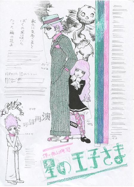 Project Nyx 2010 第6回公演『星の王子さま』仮チラシ指定紙