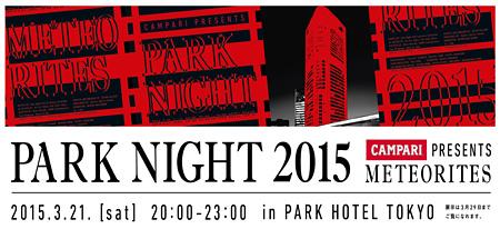 『PARK NIGHT 2015: METEORITES』メインビジュアル