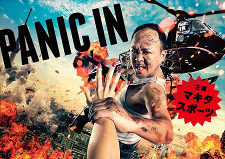 『PANIC IN』ティザービジュアル