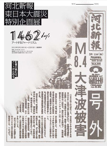 『1462days ~アートするジャーナリズム~』キービジュアル