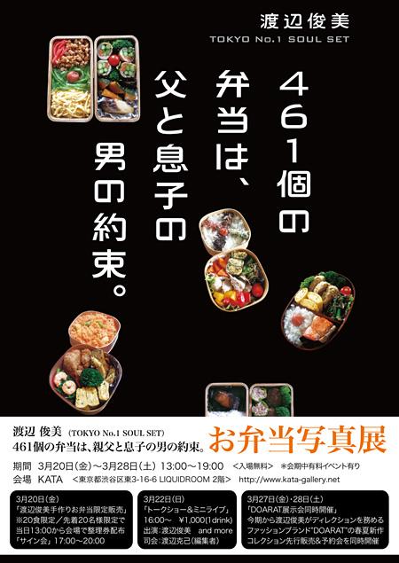『渡辺俊美「461個の弁当は、親父と息子の男の約束。」お弁当写真展』メインビジュアル