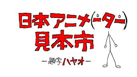 『日本アニメ(ーター)見本市』ロゴ