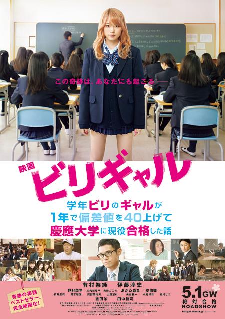 『ビリギャル』ポスタービジュアル ©2015映画「ビリギャル」製作委員会