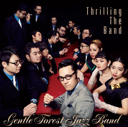 Gentle Forest Jazz Band『スリリング・ザ・バンド』ジャケット