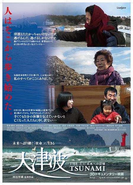 『大津波 3.11未来への記憶』ポスタービジュアル ©2015 NHKメディアテクノロジー